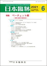日本臨牀 月刊誌2021年6月号 「ベーチェット病」日本臨床 / 医学書 / Behçet病
