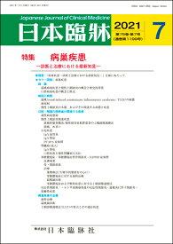 日本臨牀 月刊誌2021年7月号 「病巣疾患」日本臨床 / 医学書 / 扁桃 / 歯周病 / 慢性上咽頭炎