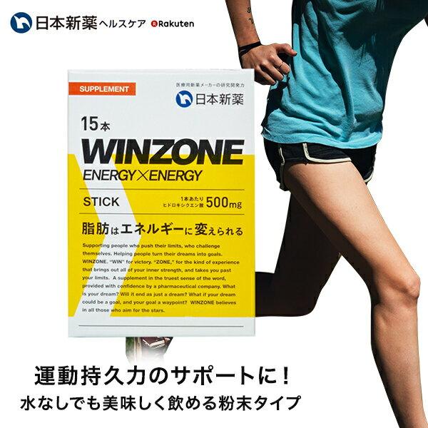 WINZONE ENERGYxENERGY(ウィンゾーン エナジー×エナジー)スティック 15本入り| 日本新薬 送料無料 サプリ 脂肪燃焼 アスリート向けサプリメント 持久力 有酸素運動 マラソン トレーニング 試合前 ランネット ウィンゾーン