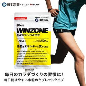 WINZONE ENERGYxENERGY(ウィンゾーン エナジー×エナジー)タブレット 186粒入り