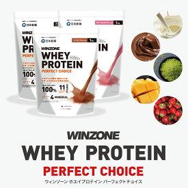 【5味から選べる3袋セット!】 ウィンゾーン ホエイ プロテイン パーフェクトチョイス 3kg (1kg×3個) 味が選べる3袋セット 日本新薬 WPC タンパク質 BCAA EAA ビタミン ミネラル WINZONE WHEY PROTEIN PERFECT CHOICE