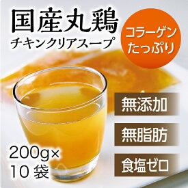 チキンクリアスープ(200g×10袋)無添加・無脂肪日本スープの丸鶏スープストック
