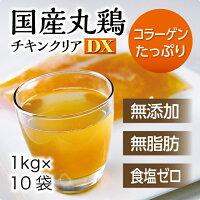 チキンクリアデラックス(冷凍1kg×10袋)無添加・無脂肪酵母エキス不使用日本スープの丸鶏スープストック
