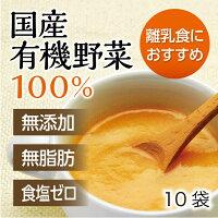 日本スープの有機野菜ポタージュは無添加無脂肪で離乳食から介護食、普段のお食事まで幅広くお使い頂けます