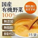 冷凍100g×野菜3種 合計15袋無添加・無脂肪・オーガニック日本スープの有機野菜ポタージュ