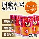 丸どりだし(260g×20袋)無添加・無脂肪日本スープの丸鶏スープストック