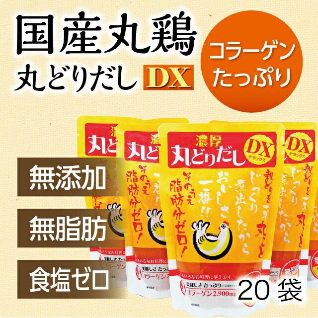 丸どりだしデラックス(250g×20袋)無添加・無脂肪日本スープの丸鶏スープストック