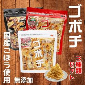 送料無料 ポッキリセール 食物繊維 ごぼう ゴボウチップス [デイリーマーム] ゴボチ プレーン・ピリ辛・ブラックペッパー 3袋セット