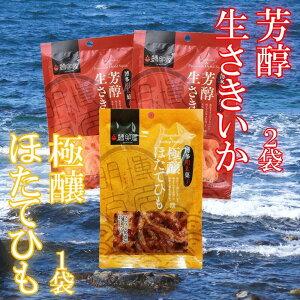 お得 大人気 送料無料 ポッキリセール ポイント消化 鱈卵屋 博多明太子 芳醇生さきいか 30g×2袋&極醸ほたてひも 30g×1袋セット