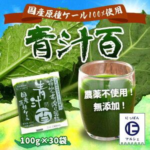 【お買い得セール開催中!】 青汁 ケール 野菜 野菜ジュース ジュース 国産原料 ベルファーム 青汁百 100g×30袋