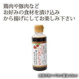 九州 福岡 糸島 こだわり食品 調味料 シェフのごはんやさん四季彩 唐揚げ用ハバネロ醤油 200ml