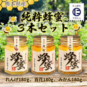 【お買い得セール開催中!】 お取り寄せ おとりよせ お取り寄せグルメ ギフト 西岡養蜂園 国産 熊本県産 純粋 はちみつ 3本セット 熊本県産純粋蜂蜜 れんげ180g、百花180g、みかん180g