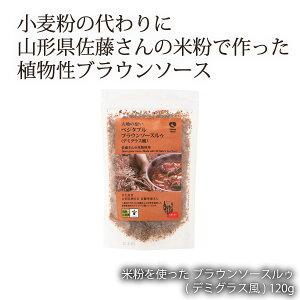 カレーライス かれー かれーらいす しちゅー [ナチュラルハウス] 米粉を使った ブラウンソースルゥ (デミグラス風) 120g オーガニック