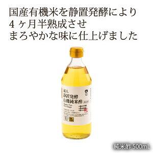 酢 す お酢 おす オーガニック おーがにっく 天然素材 [ナチュラルハウス] 酢 純米酢 500mL 調味料 オーガニック 自然原料のみ使用