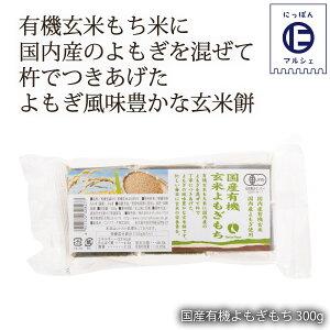 送料無料 お餅 おもち モチ オーガニック organic Natural House [ナチュラルハウス] もち 国産有機よもぎもち 300g オーガニック 国内産有機もち米使用