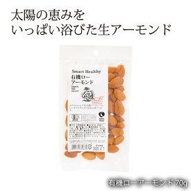 [ナチュラルハウス] ナッツ 有機ローアーモンド 70g オーガニック/ナッツ なっつ 木の実 オーガニック organic