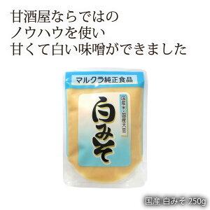 国産 添加物不使用 マルクラ食品 国産 白みそ 250g