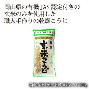 有機 オーガニック 国産 マルクラ食品 国産 有機米使用 乾燥 玄米こうじ 500g