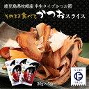 【お買い得セール開催中!】九州 鹿児島 枕崎 老舗 鰹 カツオ 丸俊 そのまま食べるかつおスライス 30g×5