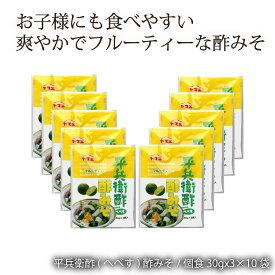 すみそ 万能 おいしい お取り寄せ グルメ [ヤマエ食品] 酢みそ (宮崎) 平兵衛酢 へべす /個食 30gx3×10袋