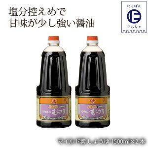 宮崎 醤油 甘い しょうゆ たれ 万能 味噌 みそ 麦 [ヤマエ食品] 醤油 マイルド紫 しょうゆ 1500ml×2本