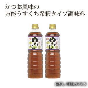 宮崎 醤油 甘い しょうゆ たれ 万能 味噌 みそ 麦 [ヤマエ食品] 白だし 1000ml×2本