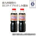 宮崎 醤油 甘い しょうゆ たれ 万能 味噌 みそ 麦 [ヤマエ食品] 醤油 あまくち さしみ しょうゆ 360ml×2本