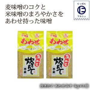 宮崎 醤油 甘い しょうゆ たれ 万能 味噌 みそ 麦 [ヤマエ食品] 味噌 炊きたて あわせ みそ 1kg×2個