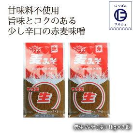 宮崎 醤油 甘い しょうゆ たれ 万能 味噌 みそ 麦 [ヤマエ食品] 味噌 赤生 みそ (麦) 1kg×2個