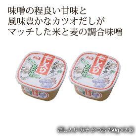 宮崎 醤油 甘い しょうゆ たれ 万能 味噌 みそ 麦 [ヤマエ食品] 味噌 だし入り みそ かつお 750g×2個