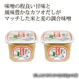 宮崎 醤油 甘い しょうゆ たれ 万能 味噌 みそ 麦 [ヤマエ食品] 味噌 だし入り みそ かつお 500g×2個
