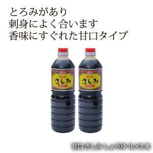 鹿児島 藤安醸醸造 ヒシク しょうゆ 醤油 あまい 甘口 [藤安醸造 ヒシク] 醤油 甘口 さしみ しょうゆ 1L×2本