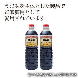 鹿児島 藤安醸醸造 ヒシク しょうゆ 醤油 あまい 甘口 [藤安醸造 ヒシク] 醤油 こいくち きんつる しょうゆ 1L×2本