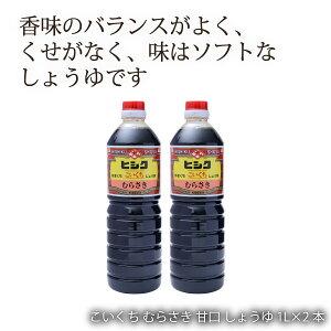 鹿児島 藤安醸醸造 ヒシク しょうゆ 醤油 あまい 甘口 [藤安醸造 ヒシク] 醤油 こいくち むらさき 甘口 しょうゆ 1L×2本