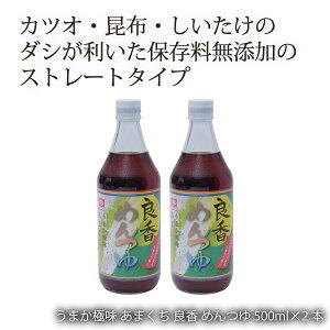鹿児島 藤安醸醸造 ヒシク しょうゆ 醤油 あまい 甘口 [藤安醸造 ヒシク] めんつゆ うまか極味 あまくち 良香 めんつゆ 500ml×2本