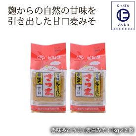 鹿児島 藤安醸醸造 ヒシク しょうゆ 醤油 あまい 甘口 [藤安醸造 ヒシク] 味噌 香味多こうじ (麦白みそ) 1kg×2個