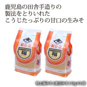 鹿児島 藤安醸醸造 ヒシク しょうゆ 醤油 あまい 甘口 [藤安醸造 ヒシク] 味噌 特上福みそ (麦白みそ) 1kg×2個