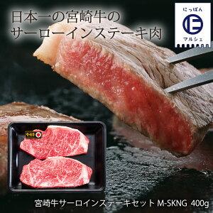 九州 宮崎 宮崎牛 シーエム商事 宮崎牛サーロインステーキセット M-SKNG 400g