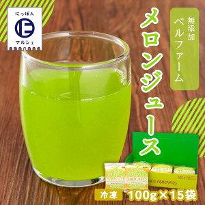 【お買い得セール開催中!】 メロンジュース メロン 野菜 野菜ジュース ジュース ベルファーム メロンジュース 100g×15袋