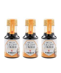 たまごかけご飯醤油 [七福醤油店] たまごかけご飯専用 醤油 150ml×3本