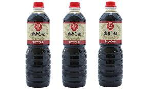九州 熊本県 菊池 菊陽 老舗 醸造元 [山内本店] 醤油 さしみ しょうゆ 500ml×3本セット