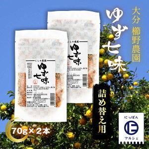 【お買い得セール開催中!】九州 調味料 福岡 大分 櫛野農園 ゆず七味(詰替え用) 70g×2