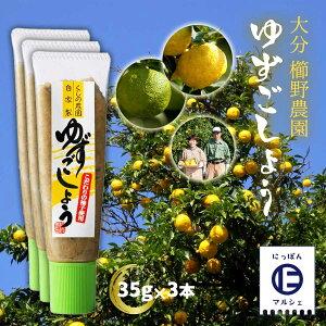 【お買い得セール開催中!】ゆずこしょう 薬味 九州 農園 ゆずごしょう 櫛野農園 ゆずごしょう極上(青)チューブ入 30g×3個