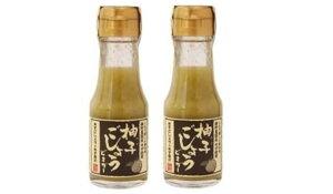 九州 大分 ゆずごしょう ゆずこしょう 柚子 酢 ビネガー [櫛野農園] ゆずごしょう ビネガー (青) 柚子胡椒 調味料 70g×2本セット