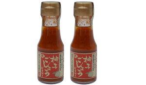 九州 大分 ゆずごしょう ゆずこしょう 柚子 酢 ビネガー [櫛野農園] ゆずごしょう ビネガー (赤) 柚子胡椒 調味料 70g×2本セット