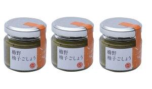 櫛野柚子ごしょう 櫛野柚子 ごしょう Oita Made [櫛野農園] 櫛野 大分産 柚子ごしょう Oita Made 柚子胡椒 40g×3個セット