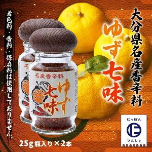 【お買い得セール開催中!】国産 九州産 ゆず 香辛料 麺類 汁もの かぼす本家 ゆず七味 25g×2個