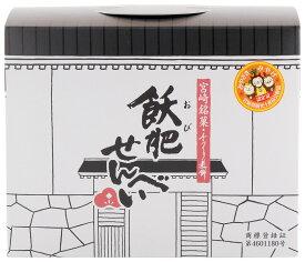 九州 宮崎 日南 飫肥 おびせんべい 離乳食 [銘菓 飫肥せんべい] 宮崎 土産 飫肥せんべい 10枚