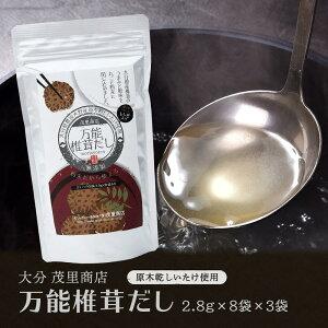 送料無料 粉末だし 大分県産の乾しいたけ 本格だし 出汁 [茂里商店] 万能椎茸だし 2.8g×8袋×3袋