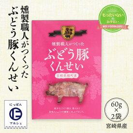 送料無料 ブドウ 葡萄 ぶどう豚 燻製 くんせい 糖質制限 お取り寄せ 【食べて応援】[雲海物産] ぶどう豚くんせい/宮崎 土産 120g(60g×2袋)